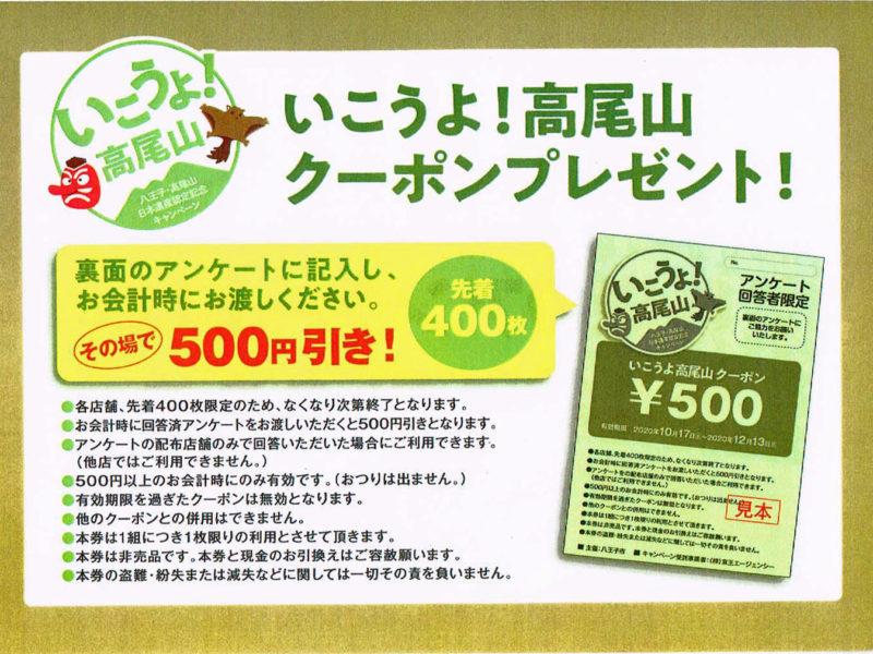 Mt.takao campaign